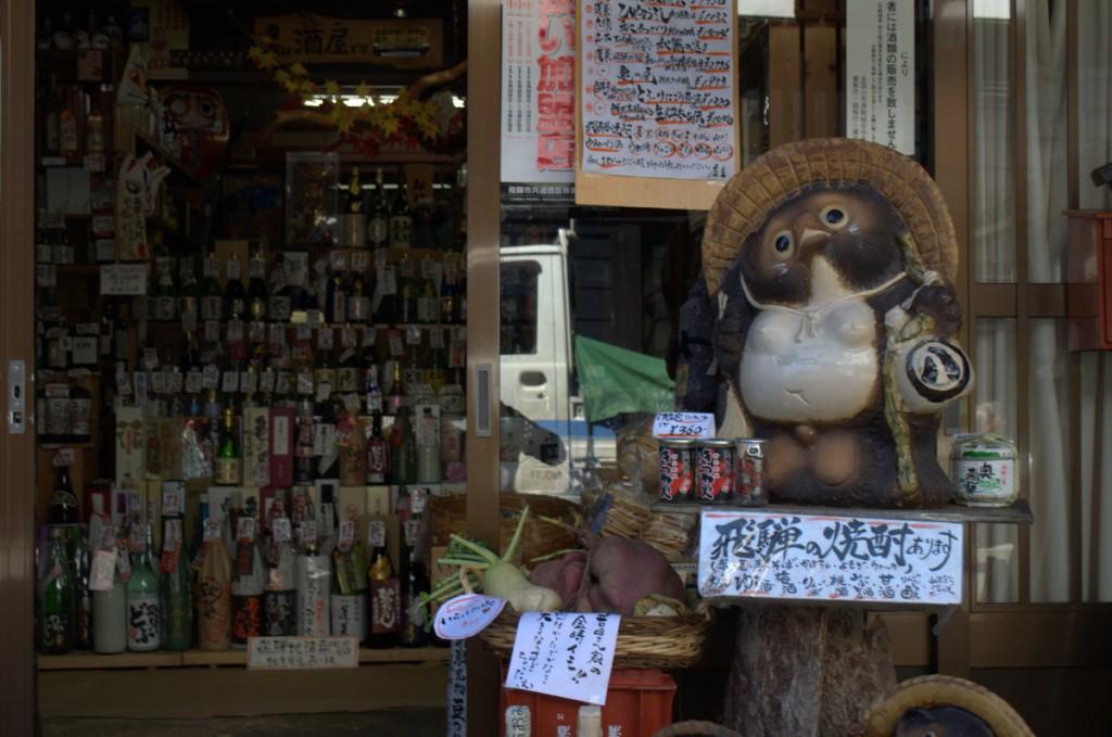 A sake shop in Furakawa